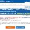 受付が始まりました!【NAGANO SNOWLOVE.NET 長野県共通リフトシーズン券】