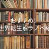 おすすめ!異世界転生系ラノベ紹介【厳選7冊】
