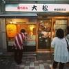 058 神田・大松 【kanda・daimatsu】