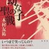 木村友祐の小説『幼な子の聖戦』