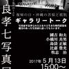 平良孝七写真展ギャラリートークのお知らせ