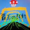 茶番ARC-V編 第74話