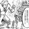 【進撃の巨人】1700年間の民族浄化についての考察