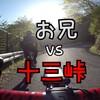 お兄vs十三峠!!!!