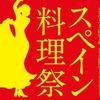 スペイン料理祭参加ブース紹介スタート!!