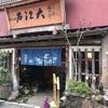 うなぎ割烹 大江戸★★★★+0.5   勝海舟ご贔屓な鰻