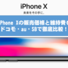 iPhone Xの販売価格と維持費をドコモ・au・ソフトバンクで徹底比較!在庫少なく激戦が予想されます