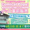 7thライブ千葉公演「Comical Pops!」のイベントグッズ事前販売がスタート! 6月23日まで