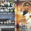 DVD「大いなる遺産2 ~少林寺拳法~」をたった今見終わったので感想