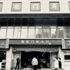 100均とドンキとヴィレバンを足して、中国で割ったような謎ビル:福佑門商厦