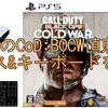PS5版のCoD:BOCW直刺しでマウス&キーボードを使う
