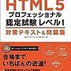 資格試験勉強:HTML5プロフェッショナル認定資格 レベル1