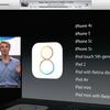 iOS 8、OS X Yosemiteそれぞれの対応機種
