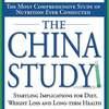 『老舗のフェイクサイエンス:チャイナ・スタディ(China study)』