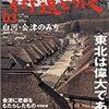 1482富田武著『歴史としての東大闘争——ぼくたちが闘ったわけ——』