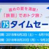 【PP単価4.7円】旅割75夏セールが2018年6月から開始。千歳ー沖縄の貯距離路線がSFC修行に熱い!