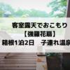 客室露天でおこもり【 強羅花扇】  箱根で1泊2日 子連れ温泉旅