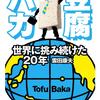 海外で売られている豆腐はなぜ常温で紙パックに入っていたのかという謎