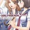『GIRL FRIENDS』フランス語版を読む 第8話