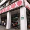 あさごはんに台北の人気店で豆漿たべにいった話。