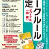 ワークルール検定2017秋