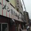 京都駅でラーメンが食べたくなったら「本家 第一旭 たかばし本店」