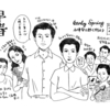 早春(小津安二郎/1956年)