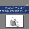 《#500文字ブログ》目先の満足度を求めてしまう私
