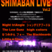 SHIMABAN LIVE vol.2  開催します!