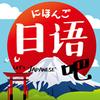 中国人高校生は1年間の独学でどれぐらい日本語が上達するのか