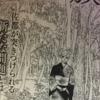 漫画「やんごとなき一族」第6話★第2巻!詳しい感想!一部ネタバレ!