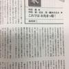 中田進編『これではお先まっ暗!』が『経済』に紹介されました。