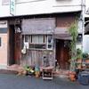 神楽坂「トンボロ」〜昔懐かしい雰囲気の老舗喫茶店〜