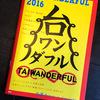 【台湾イベント情報】いよいよ来週「TAIWANDERFUL(台ワンダフル) 2016」フリーマガジン各所で配布中