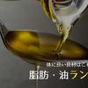 体に良い!オススメの脂肪・油ランキングを発表!