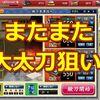 【刀剣乱舞】またまた大太刀狙い! 黄金レシピ10連結果!#13