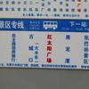 麗江から「玉龍雪山風景名勝区」への行き方