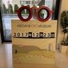日本全国ほぼほぼ一周の旅 12日目 〜三方五湖〜