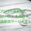 【2019年最新版】『JIN-仁-』を見れる動画配信サービスまとめ