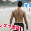 【メンズ】男子にオススメ!モテるためのメンズグッズをご紹介!