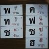 学校で習うタイ文字<Day 1>子音は低子音から覚える