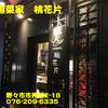 中国菜家桃花片~2018年9月8杯目~