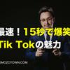 tik tok(ティックトック)のアプリを入れて、最速で爆笑。