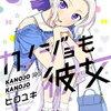 「カノジョも彼女」8巻【三毛猫のマンガレビュー】