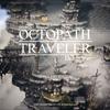 Switchでスクエニの完全新作RPG「project OCTOPATH TRAVELER」の体験版配信中!ワクワク感に溢れた内容に感激!