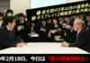 2019年2月18日、今日は「普天間運用停止」の日 - あの「森羅万象すべて担当」してるらしい安倍首相が沖縄県に対し語った誓約とは !?