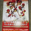 今日のカープグッズ:「BBM 広島東洋カープ ベースボールカード 2017 BOX、開封」