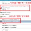 (Ubuntu12.04)Xlink KaiでMHP2Gをプレイ