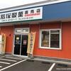 『岩塚製菓  千歳工場直売店』へ行ってきました!