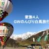 【旅行記】GW家族4人のんびり白馬旅行